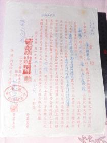 50年代庐山建筑公司与庐山邮电局【合约】