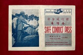 抗美援朝.中国人民志愿军司令部:安全通行证