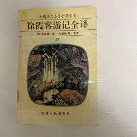 中国历代名著全译丛书;徐霞客游记全译(四)