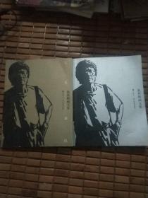 人生品位 : 施邦鹤画文集(两册)