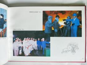 热烈庆祝鞍钢技工学校建校三十五周年纪念册