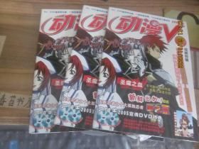 动漫V     创刊号   【有2张光盘、大幅海报】