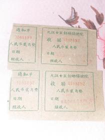 九江专区妇幼保健院收据2枚