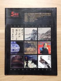 2010北京保利5周年秋季艺术品拍卖会