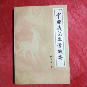 中国民间文学概要(增订本)——样书