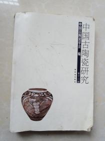 中国古陶瓷研究第十六辑