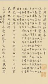 中华再造善本 : 清代编 : 史部 : 中兴馆阁录