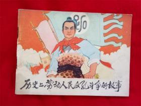 连环画《历史上劳动人民反孔斗争的故事》1975年1版2印人民美术