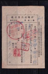 广西55年救灾贷款领粮证