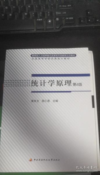 电大教材 国家开放大学教材 统计学原理 第4版
