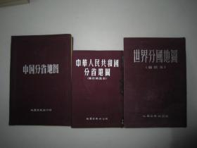 3本合售:《中国分省图》《中华人民共和国分省地图》(袖珍精装本)《世界分国地图》(精装本)3本都是布面精装约1955年出版品相优良