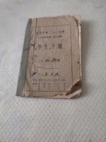 学生手册:北京市第二十七中学(1955年度——56年度)初一
