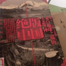 绝版中国:来自地球之颠的生态警钟