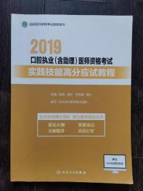 2019口腔执业(含助理)医师资格考试 实践技能高分应试教程