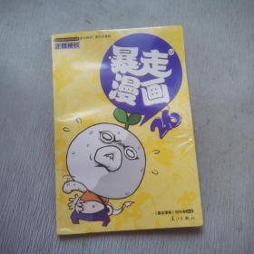 暴走漫画26