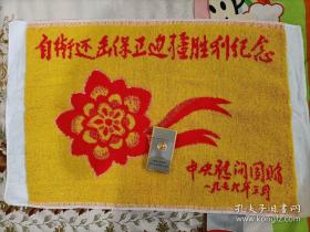 自卫还击保卫边疆胜利纪念(枕巾),中央慰问团赠 ,全新,未用