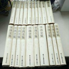 李渔全集(全20卷) 1992年1版1印