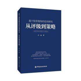 基于投资视角的信用研究:从评级到策略 吕品 著 著 金融经管、励志 新华书店正版图书籍 中国金融出版社