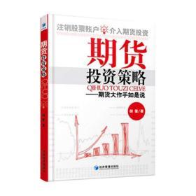 正版 期货投资策略 期货大作手如是说 胡斐 注销股票账户介入期货投资 价值投资 期货投资基础 基本面分析 期货投资交易技术书籍