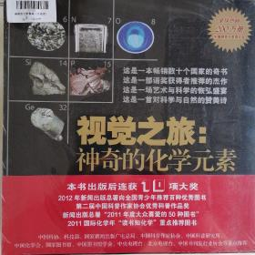 视觉之旅:神奇的化学元素(彩色典藏版)+神奇的化学元素2+化学世界的分了奥秘(彩色典藏版)套装全三册
