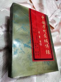 (两位作者签赠)中国历代长城诗录1991一版一印2000册