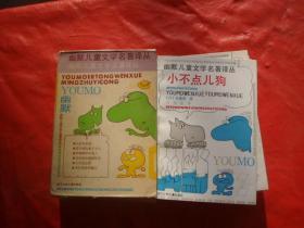 幽默儿童文学名著译丛(5册)