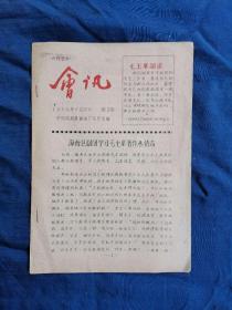会讯 (1964年3月第3期  )
