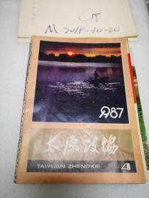 太原政协1987年第4期