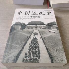 中国近代史 1600 2000 中国的奋斗