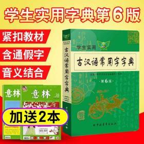 正版现货 学生实用古汉语常用字字典第6版初高中学生中高考常备字词典教辅工具书实用古诗文言文解析古代汉语字词典语文复习资料书