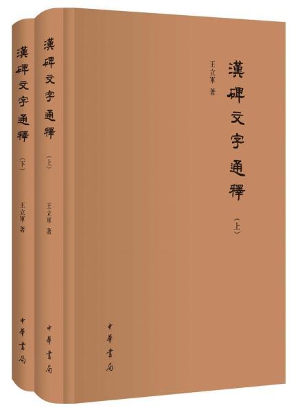 汉碑文字通释(全2册·精装·繁体横排)