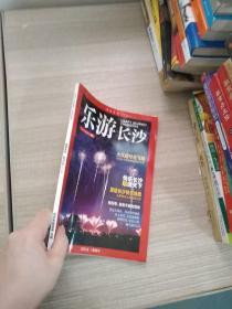 乐游长沙2012.7