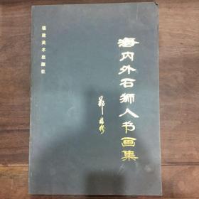 海内外石狮人书画集(林天生签名刊定版)