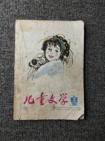 儿童文学1983.3
