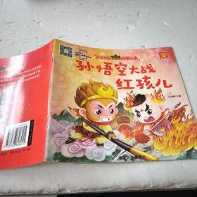 孙悟空大战红孩儿