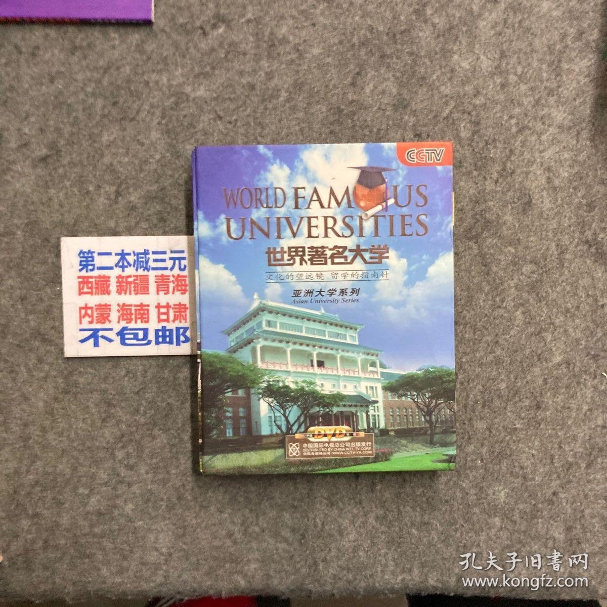 世界著名大学   亚洲大学系列     dvd