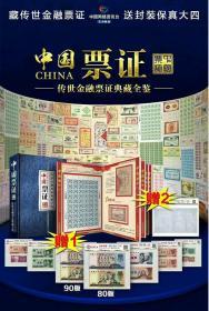《中国票证》传世金融票证典藏全鉴 377枚与百姓息息相关的票证应有尽有