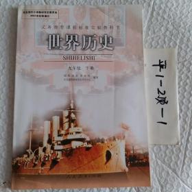 初中世界历史.九年级.下册,义务教育课程标准实验教科书,无笔记,2008年第二版