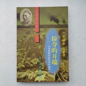 掠夺的开端——日本侵略中国的甲午战争