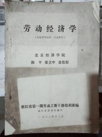 《劳动经济学》