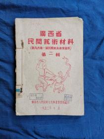 广西省民间艺术材料(广西省第一届民间艺术会演资料 第二辑)油印本