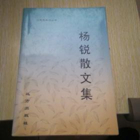 杨锐散文集