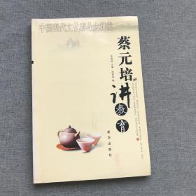 中国现代文化泰斗大讲堂蔡元培讲教育