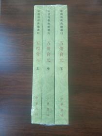五灯会元 (全三册)