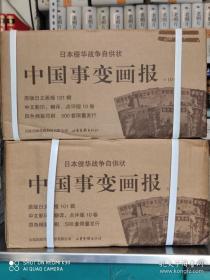 日本侵华战争自供状 中国事变画报 全10册