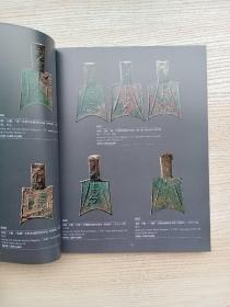 古钱、金银锭、金银币图录赏鉴(拍卖会图录,有说明题解),苏锡文、李伟先旧藏古钱币