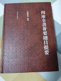 四库全书荟要总目提要(16开精装)
