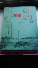 2018翔安年鉴