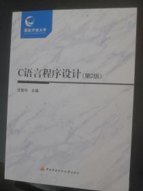 电大教材 国家开放大学教材  C语言程序设计 第2版