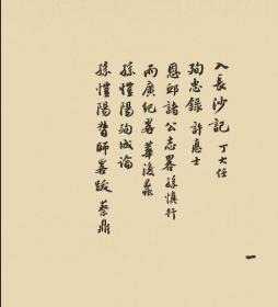 明清野史丛书(第一辑)  烈皇小识(外一种)